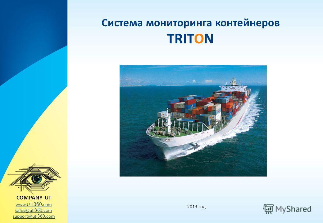 Система мониторинга контейнеров TRITON 2013 год COMPANY UT www.UTi360.com sales@uti360.com support@uti360.com