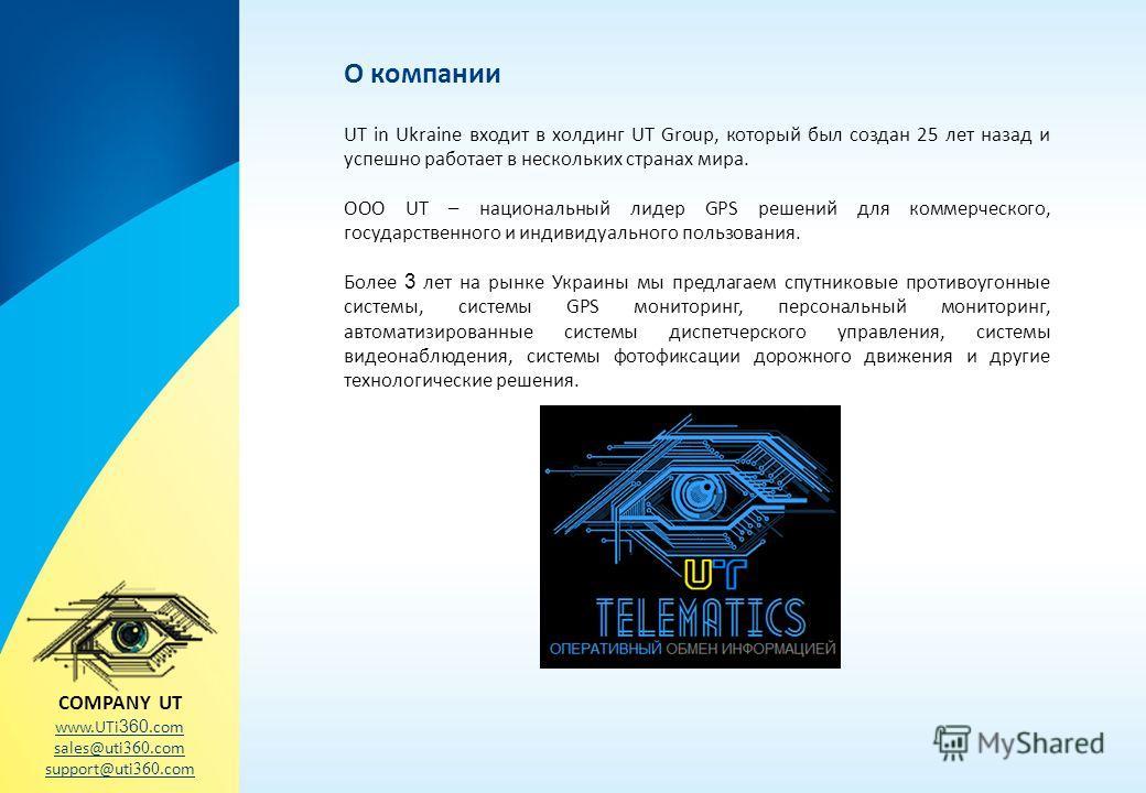 О компании UT in Ukraine входит в холдинг UT Group, который был создан 25 лет назад и успешно работает в нескольких странах мира. OOO UT – национальный лидер GPS решений для коммерческого, государственного и индивидуального пользования. Более 3 лет н