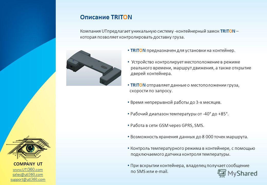 Описание TRITON Компания UTпредлагает уникальную систему -контейнерный замок TRITON – которая позволяет контролировать доставку груза. TRITON предназначен для установки на контейнер. Устройство контролирует местоположение в режиме реального времени,
