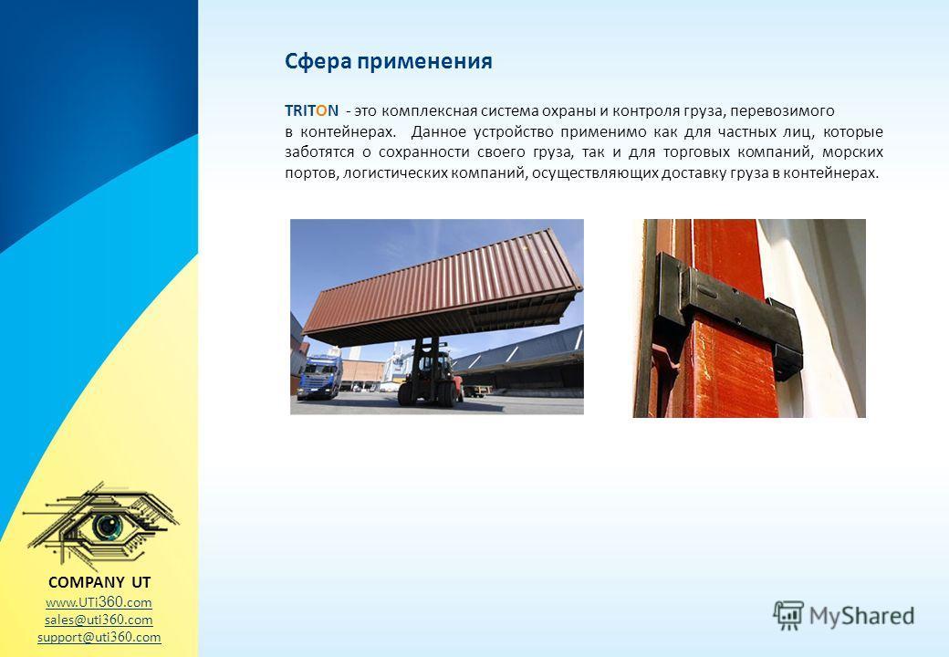 Сфера применения TRITON - это комплексная система охраны и контроля груза, перевозимого в контейнерах. Данное устройство применимо как для частных лиц, которые заботятся о сохранности своего груза, так и для торговых компаний, морских портов, логисти