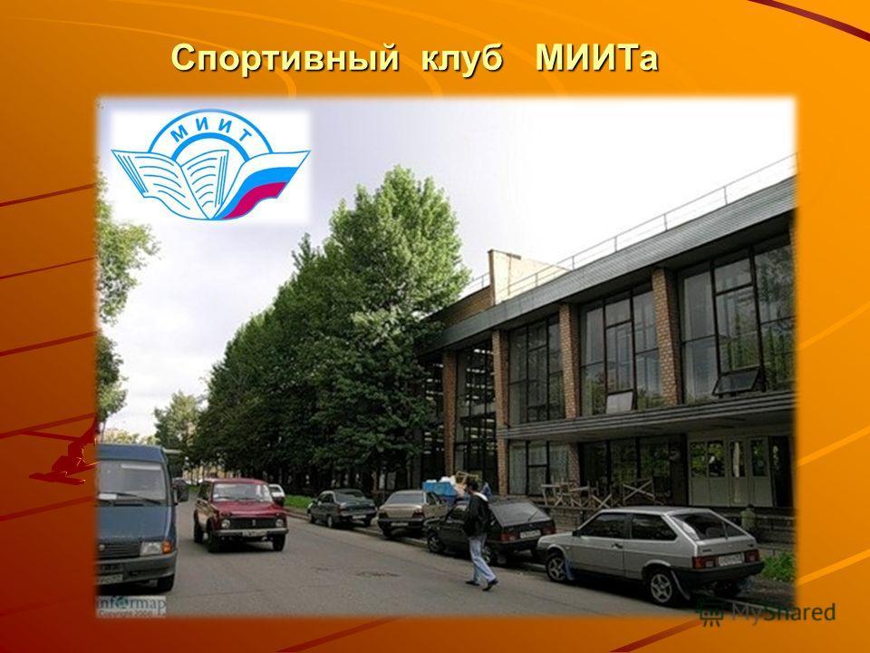 Спортивный клуб МИИТа