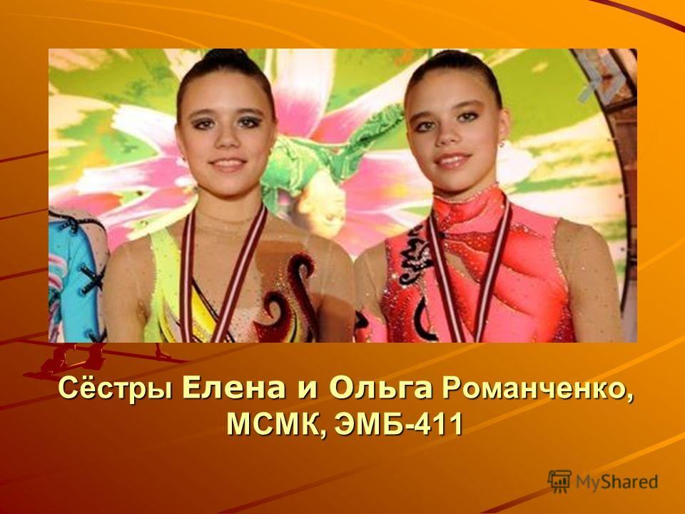 Сёстры Елена и Ольга Романченко, МСМК, ЭМБ-411