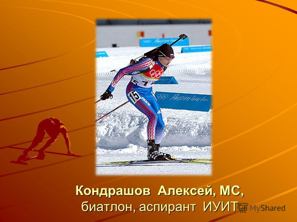 Кондрашов Алексей, МС, биатлон, аспирант ИУИТ
