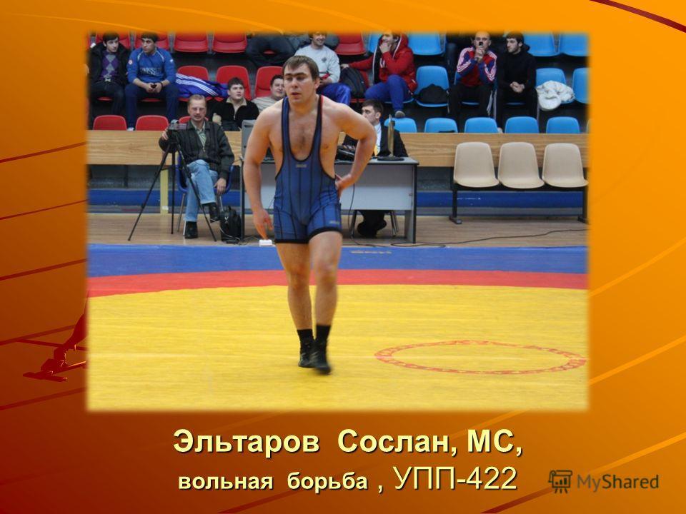 Эльтаров Сослан, МС, вольная борьба, УПП-422