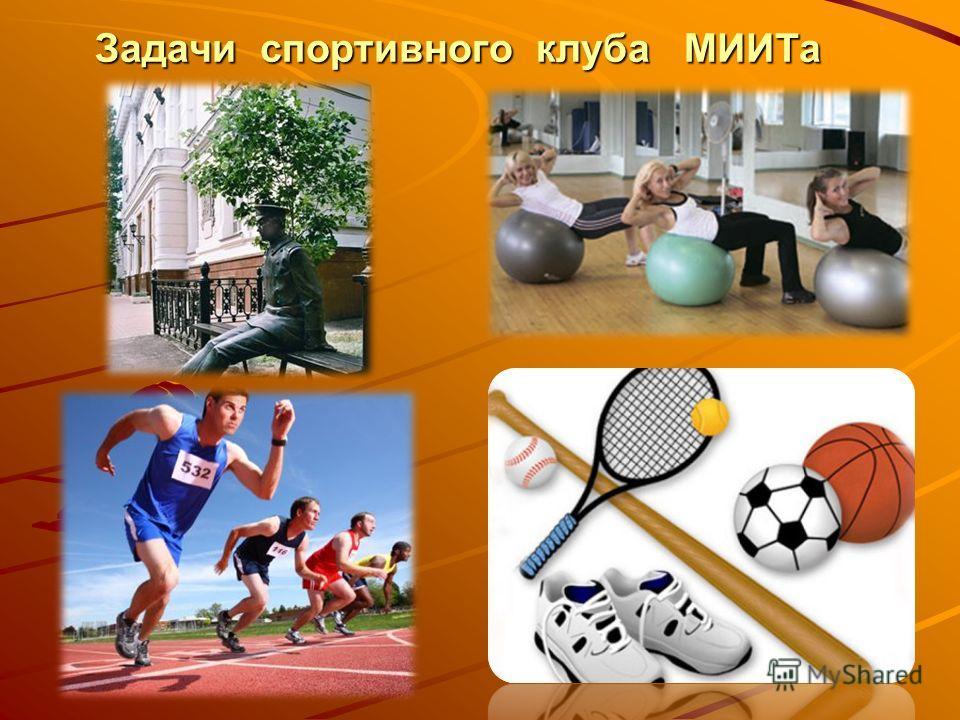 Задачи спортивного клуба МИИТа