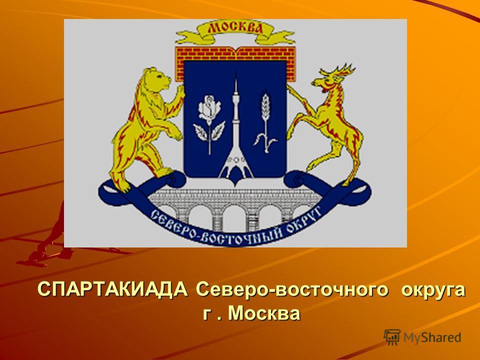 СПАРТАКИАДА Северо-восточного округа г. Москва