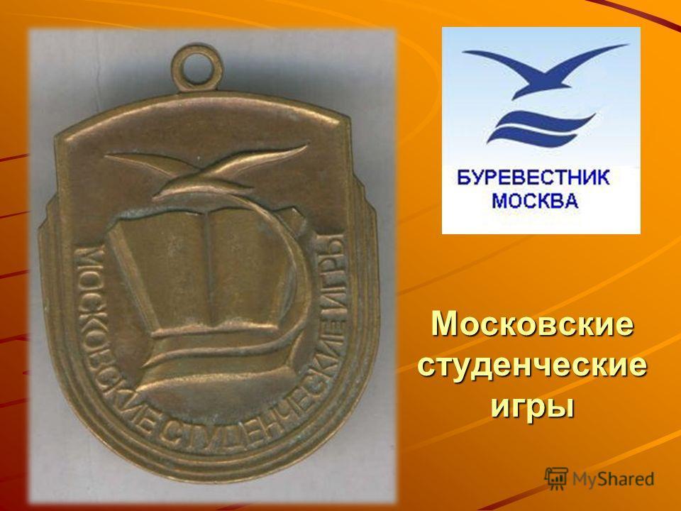 Московскиестуденческиеигры