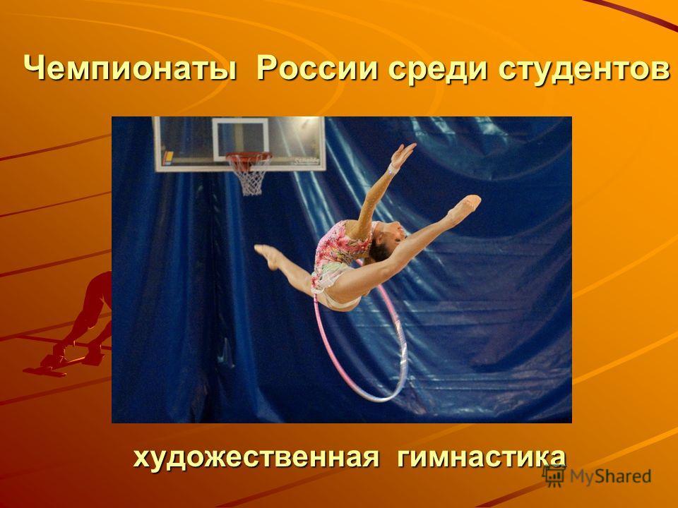 Чемпионаты России среди студентов художественная гимнастика