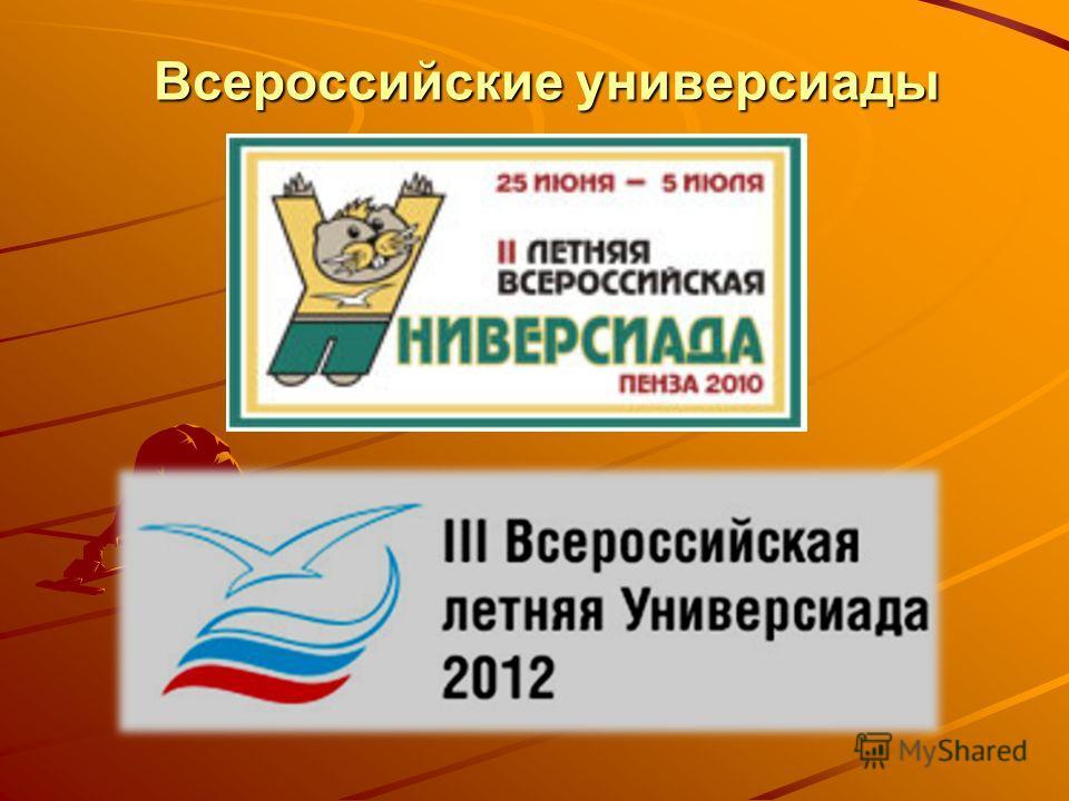 Всероссийские универсиады