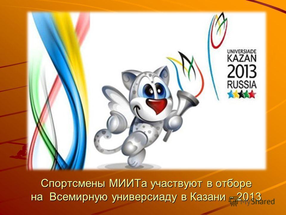 Спортсмены МИИТа участвуют в отборе на Всемирную универсиаду в Казани - 2013
