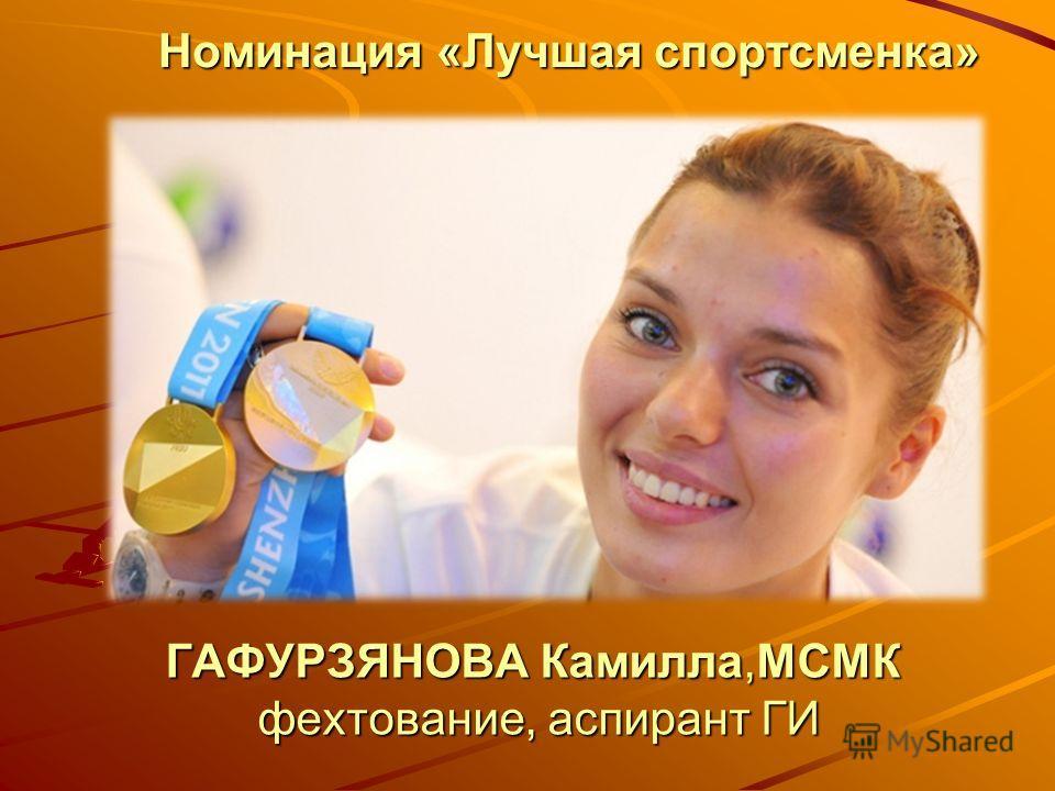 ГАФУРЗЯНОВА Камилла,МСМК фехтование, аспирант ГИ Номинация «Лучшая спортсменка»