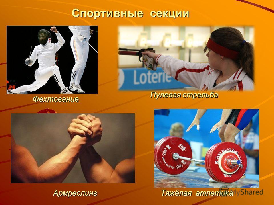Фехтование Пулевая стрельба Армреслинг Тяжёлая атлетика