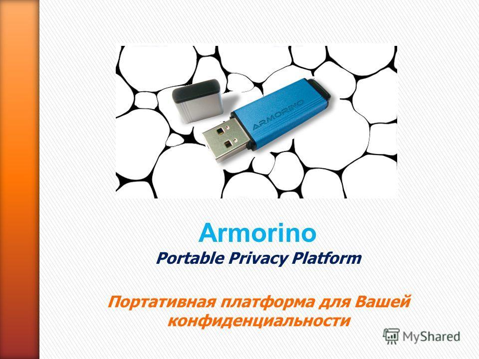 Armorino Portable Privacy Platform Портативная платформа для Вашей конфиденциальности