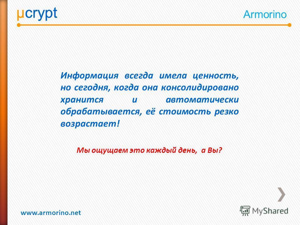 µcrypt www.armorino.net µcrypt Armorino Информация всегда имела ценность, но сегодня, когда она консолидировано хранится и автоматически обрабатывается, её стоимость резко возрастает! Мы ощущаем это каждый день, а Вы?