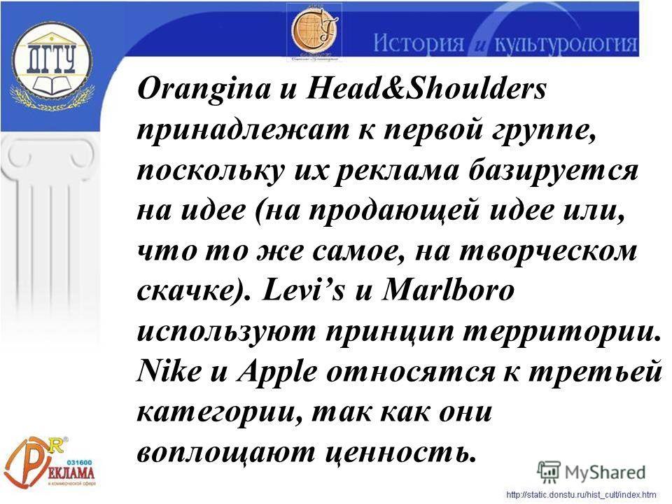Orangina и Head&Shoulders принадлежат к первой группе, поскольку их реклама базируется на идее (на продающей идее или, что то же самое, на творческом скачке). Levis и Marlboro используют принцип территории. Nike и Apple относятся к третьей категории,