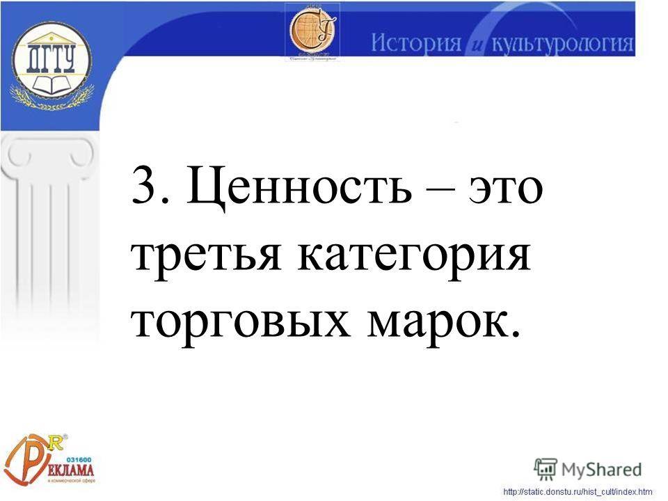 3. Ценность – это третья категория торговых марок.