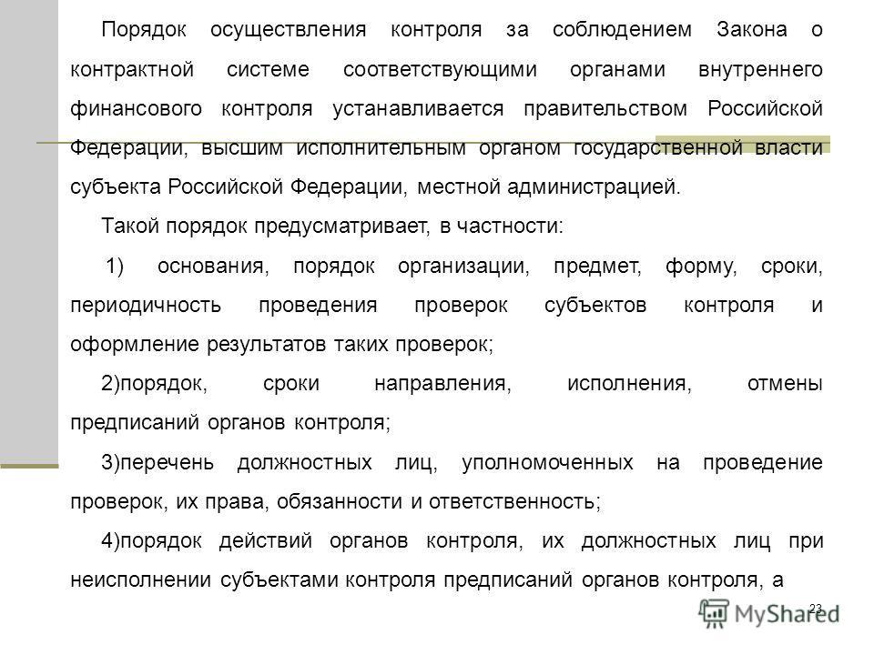 23 Порядок осуществления контроля за соблюдением Закона о контрактной системе соответствующими органами внутреннего финансового контроля устанавливается правительством Российской Федерации, высшим исполнительным органом государственной власти субъект