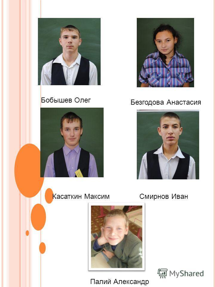 Бобышев Олег Безгодова Анастасия Касаткин МаксимСмирнов Иван Палий Александр
