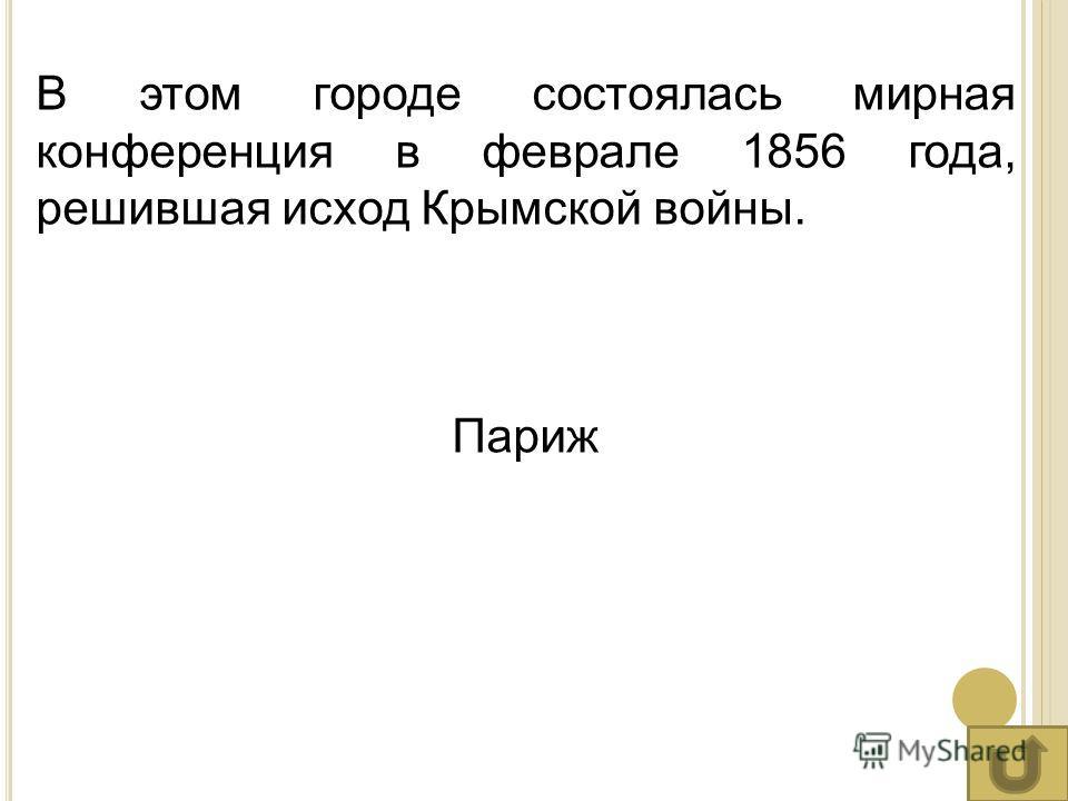 В этом городе состоялась мирная конференция в феврале 1856 года, решившая исход Крымской войны. Париж