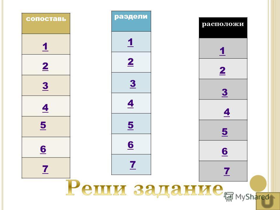 сопоставь 1 2 3 4 5 6 раздели расположи 1 2 3 4 5 6 1 2 3 4 5 6 7 7 7
