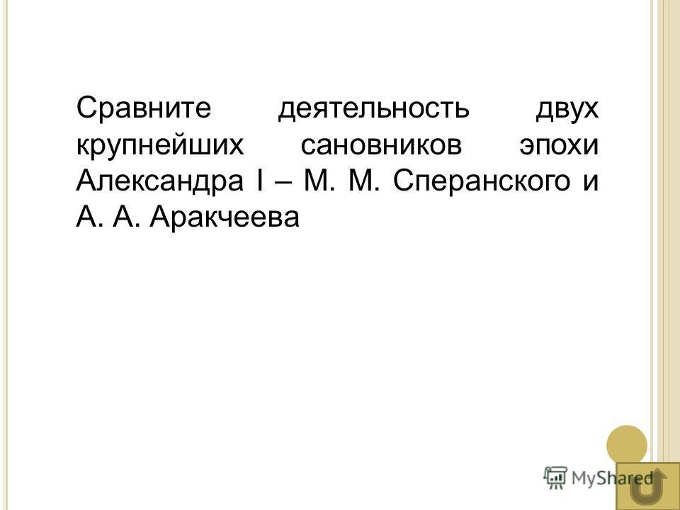 Сравните деятельность двух крупнейших сановников эпохи Александра I – М. М. Сперанского и А. А. Аракчеева