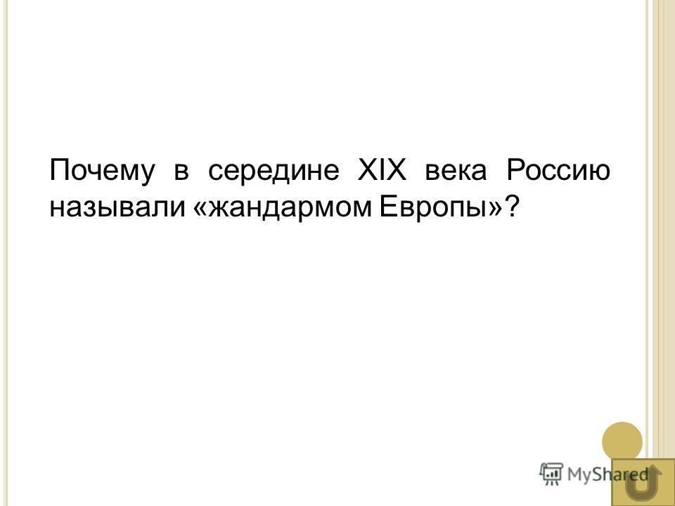 Почему в середине XIX века Россию называли «жандармом Европы»?