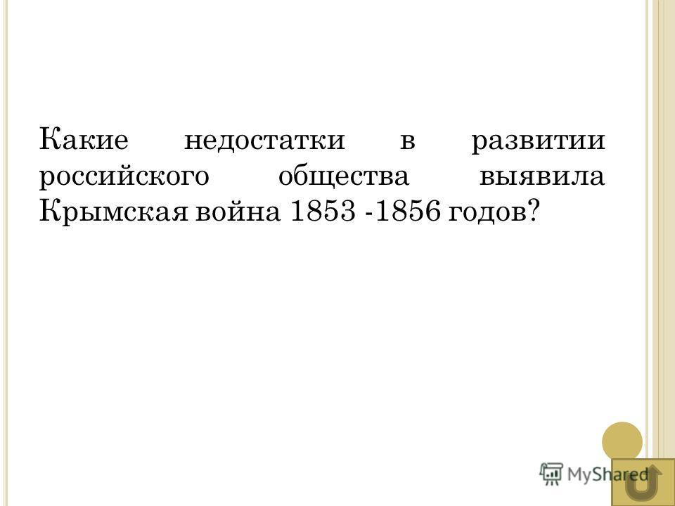Какие недостатки в развитии российского общества выявила Крымская война 1853 -1856 годов?