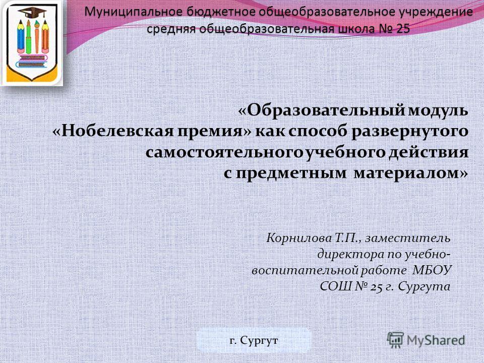 Муниципальное бюджетное общеобразовательное учреждение средняя общеобразовательная школа 25 Корнилова Т.П., заместитель директора по учебно- воспитательной работе МБОУ СОШ 25 г. Сургута