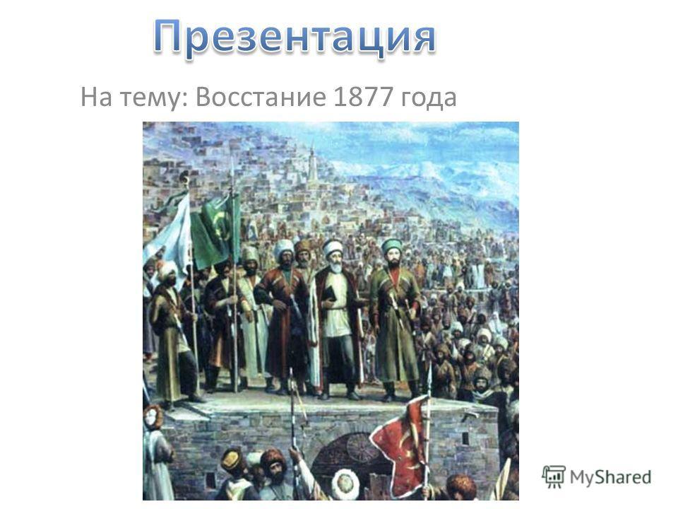 На тему: Восстание 1877 года