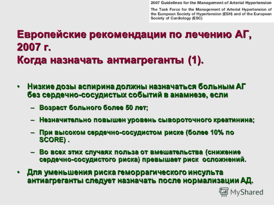 Европейские рекомендации по лечению АГ, 2007 г. Когда назначать антиагреганты (1). Низкие дозы аспирина должны назначаться больным АГ без сердечно-сосудистых событий в анамнезе, еслиНизкие дозы аспирина должны назначаться больным АГ без сердечно-сосу