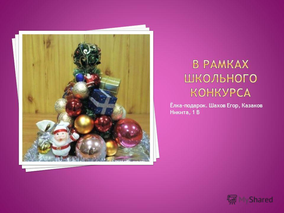 Ёлка-подарок. Шахов Егор, Казаков Никита, 1 В