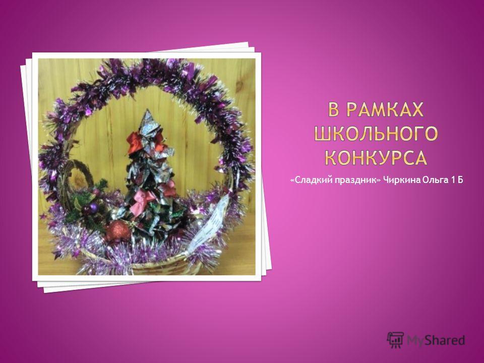 «Сладкий праздник» Чиркина Ольга 1 Б