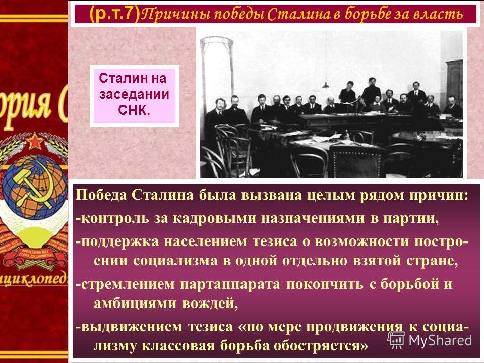 Победа Сталина была вызвана целым рядом причин: -контроль за кадровыми назначениями в партии, -поддержка населением тезиса о возможности постро- ении социализма в одной отдельно взятой стране, -стремлением партаппарата покончить с борьбой и амбициями
