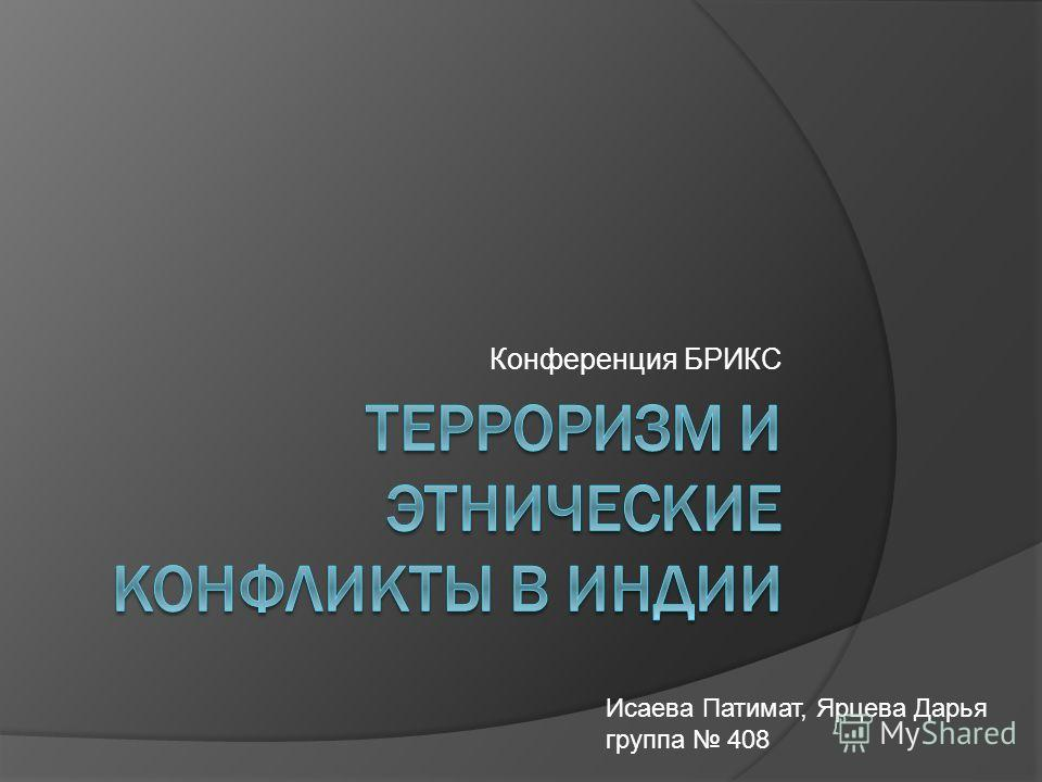 Конференция БРИКС Исаева Патимат, Ярцева Дарья группа 408