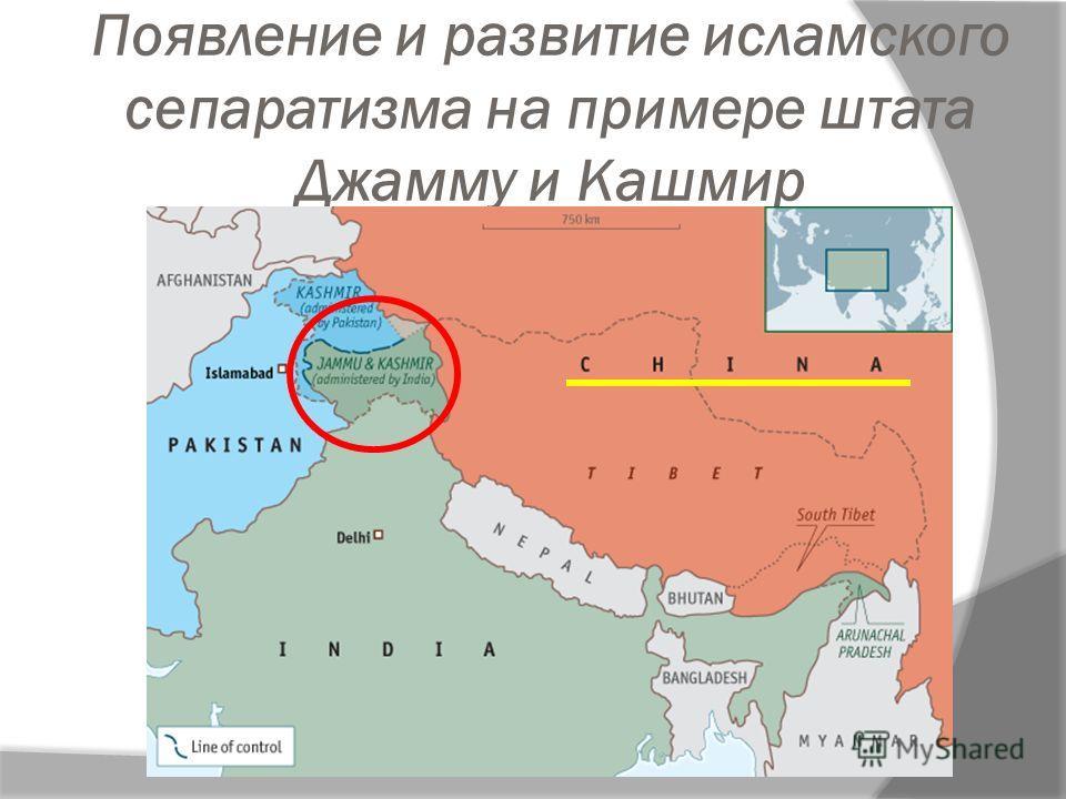 Появление и развитие исламского сепаратизма на примере штата Джамму и Кашмир
