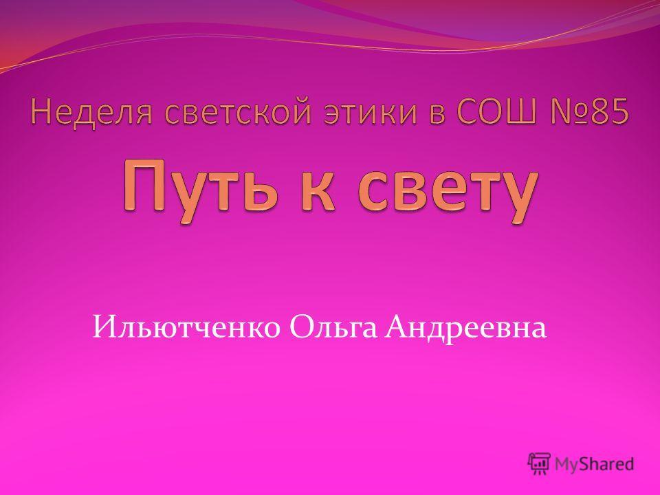 Ильютченко Ольга Андреевна