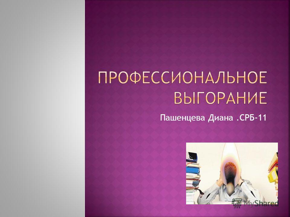 Пашенцева Диана.СРБ-11