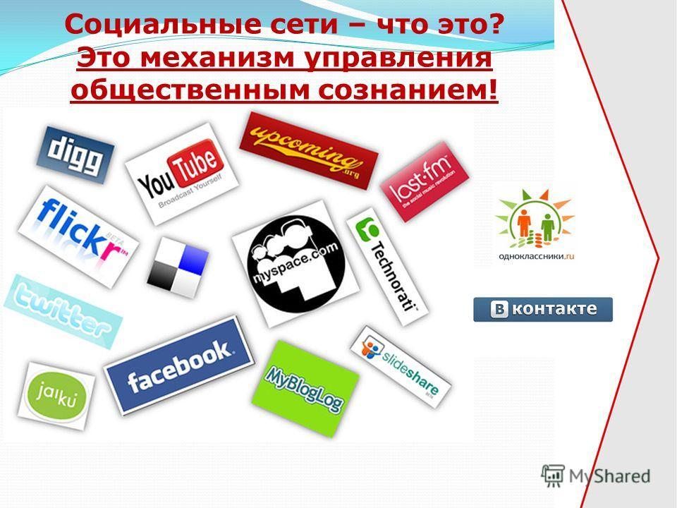 Социальные сети – что это? Это механизм управления общественным сознанием!
