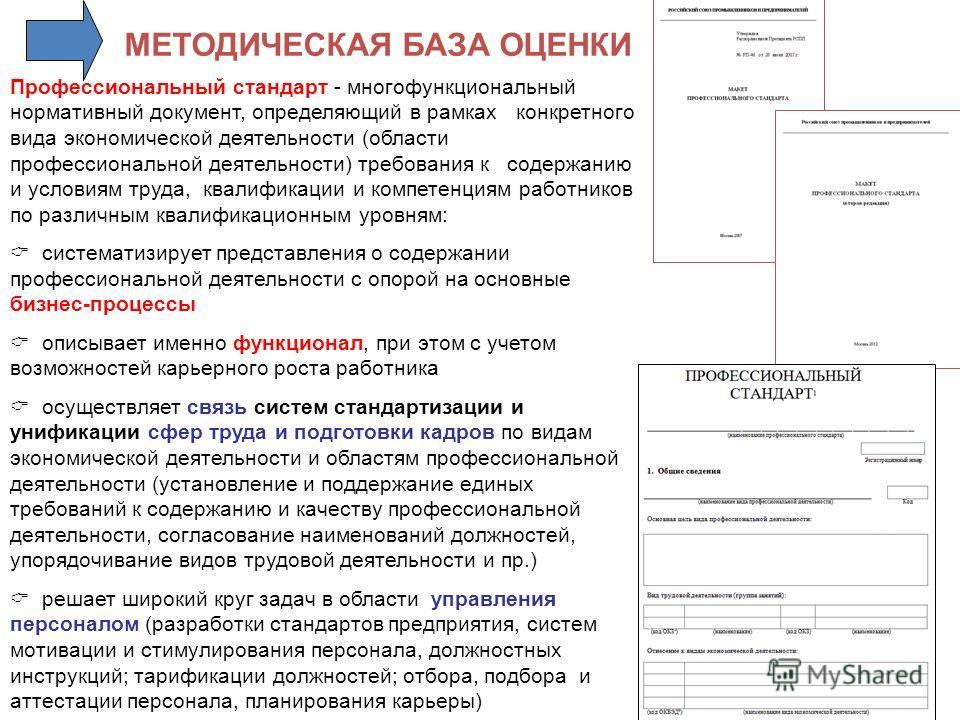 Профессиональный стандарт - многофункциональный нормативный документ, определяющий в рамках конкретного вида экономической деятельности (области профессиональной деятельности) требования к содержанию и условиям труда, квалификации и компетенциям рабо