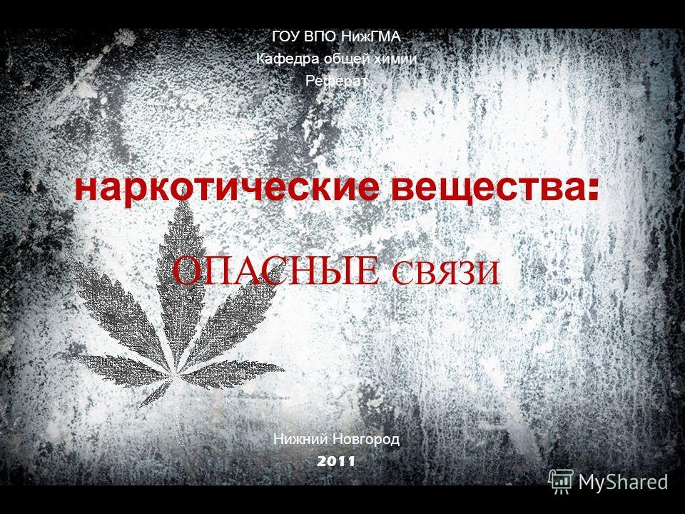 ГОУ ВПО НижГМА Кафедра общей химии Реферат наркотические вещества : ОПАСНЫЕ СВЯЗИ Нижний Новгород 2011
