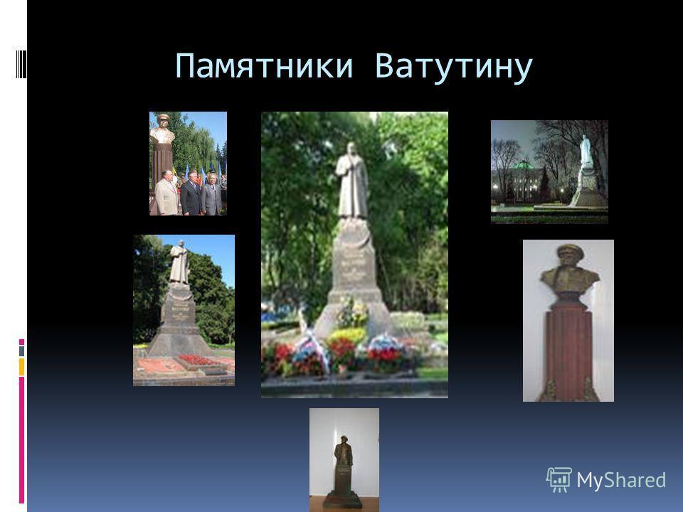 Памятники Ватутину