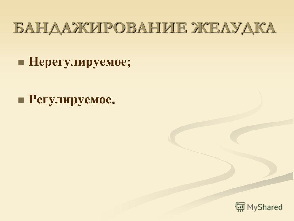 БАНДАЖИРОВАНИЕ ЖЕЛУДКА Нерегулируемое;. Регулируемое.