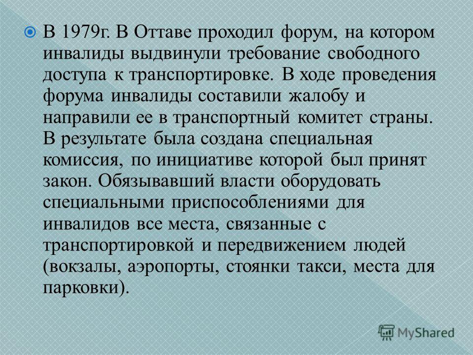 В 1979г. В Оттаве проходил форум, на котором инвалиды выдвинули требование свободного доступа к транспортировке. В ходе проведения форума инвалиды составили жалобу и направили ее в транспортный комитет страны. В результате была создана специальная ко