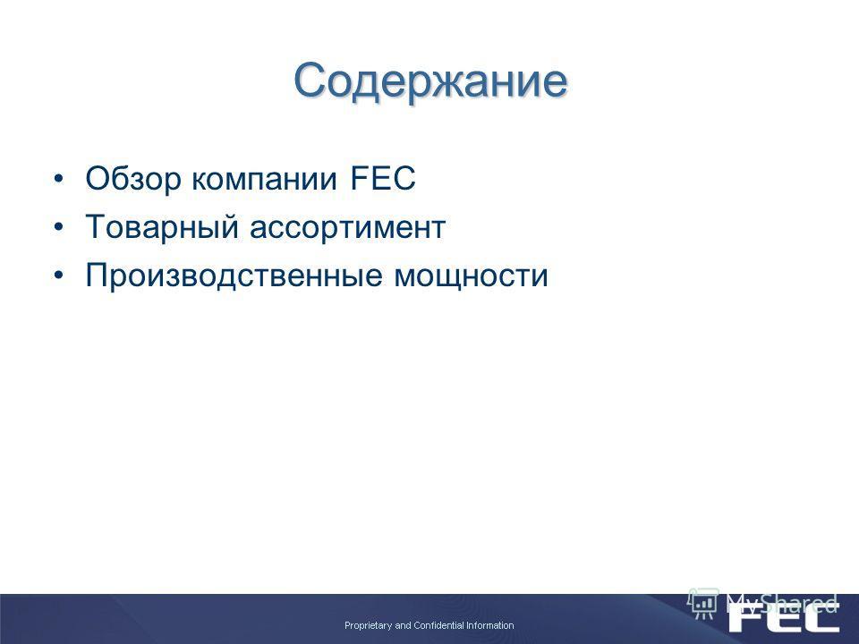Содержание Обзор компании FEC Товарный ассортиментOEM / ODM Projects Производственные мощности