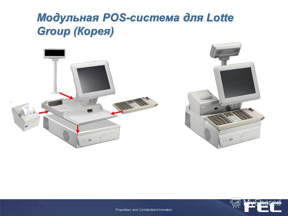 Модульная POS-система для Lotte Group (Корея)