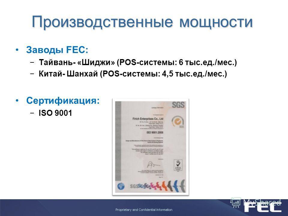 Заводы FEC: Тайвань- «Шиджи» (POS-системы: 6 тыс.ед./мес.) Китай- Шанхай (POS-системы: 4,5 тыс.ед./мес.) Сертификация: ISO 9001