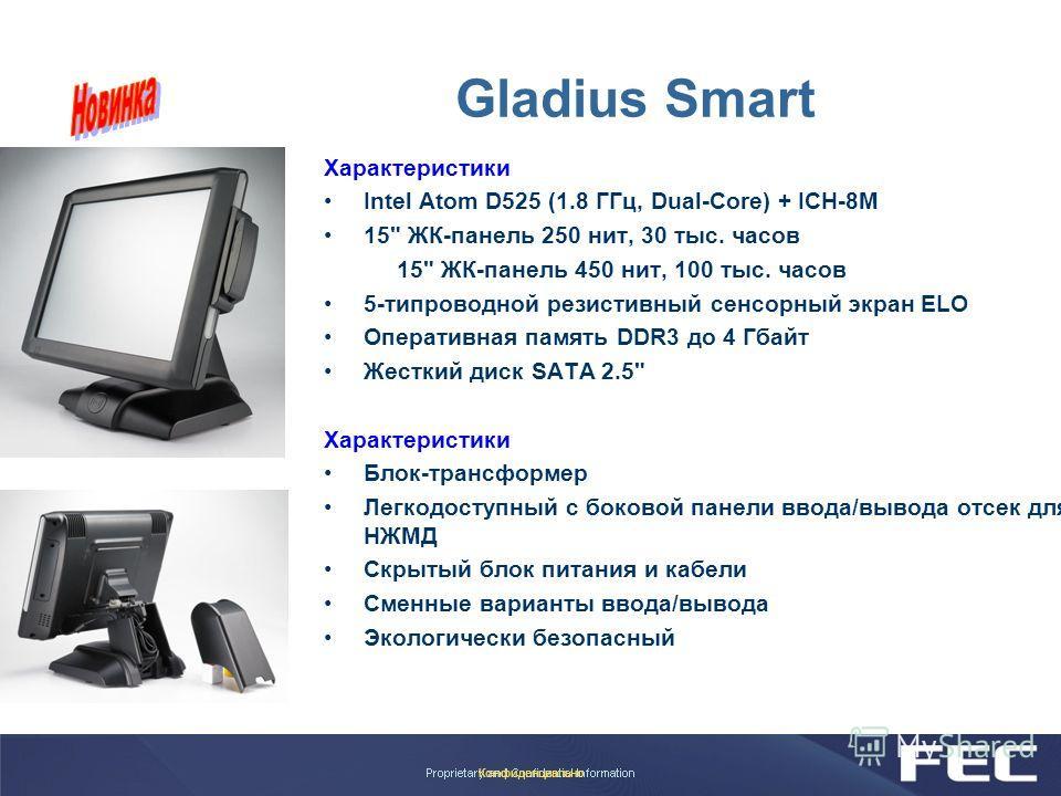 Конфиденциально Gladius Smart Характеристики Intel Atom D525 (1.8 ГГц, Dual-Core) + ICH-8M 15