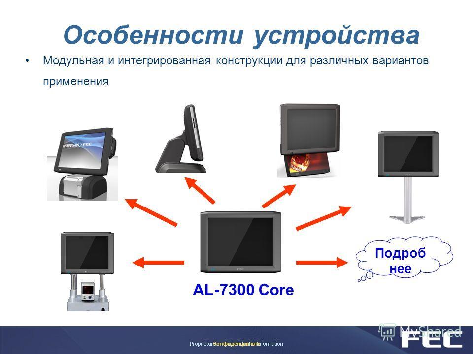Конфиденциально Модульная и интегрированная конструкции для различных вариантов применения AL-7300 Core Подроб нее Особенности устройства