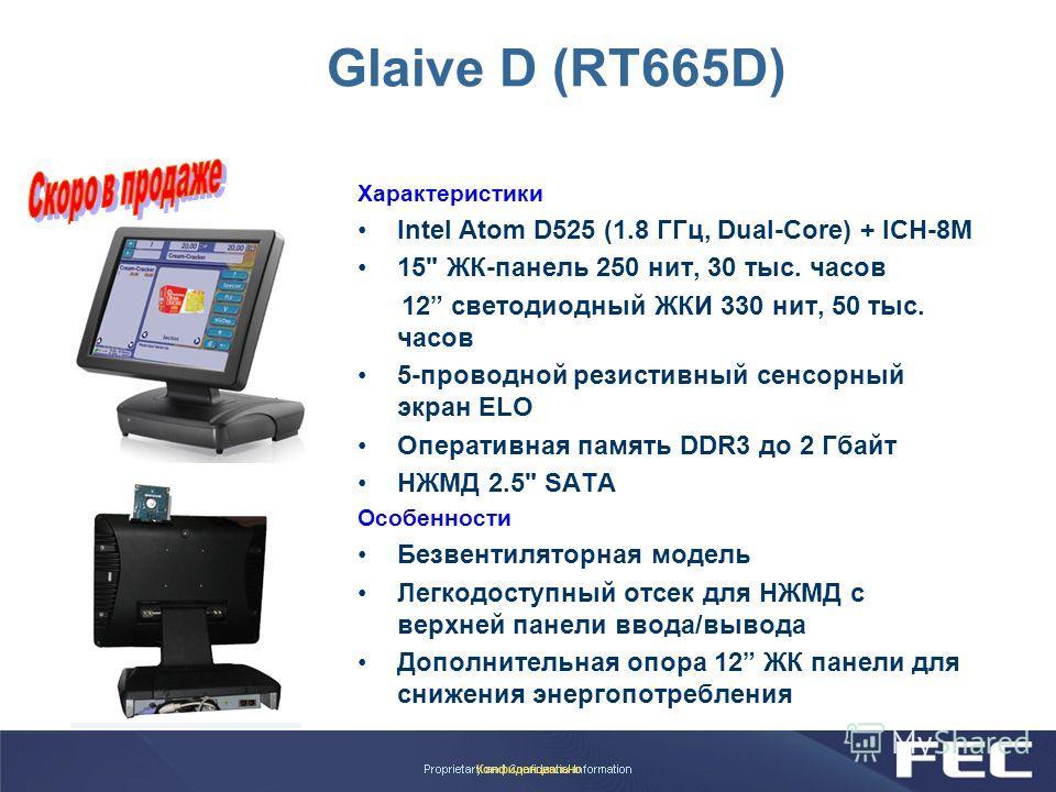 Конфиденциально Glaive D (RT665D) Характеристики Intel Atom D525 (1.8 ГГц, Dual-Core) + ICH-8M 15
