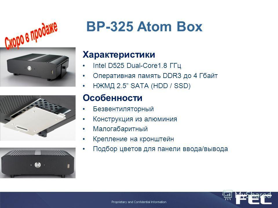 BP-325 Atom Box Характеристики Intel D525 Dual-Core1.8 ГГц Оперативная память DDR3 до 4 Гбайт НЖМД 2.5 SATA (HDD / SSD) Особенности Безвентиляторный Конструкция из алюминия Малогабаритный Крепление на кронштейн Подбор цветов для панели ввода/вывода